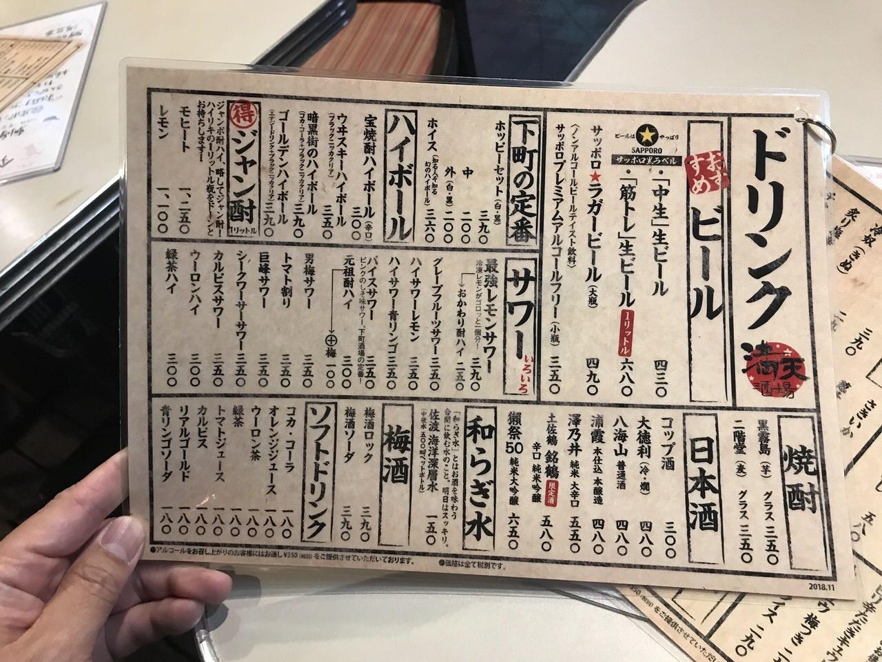 「満天酒場(大森)」メニュー