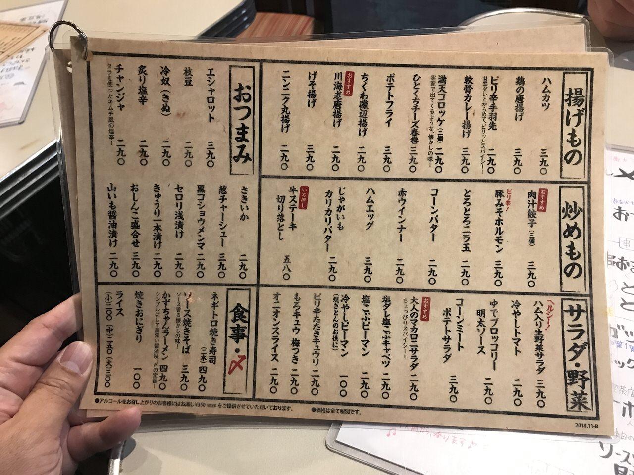「満天酒場(大森)」メニュー3