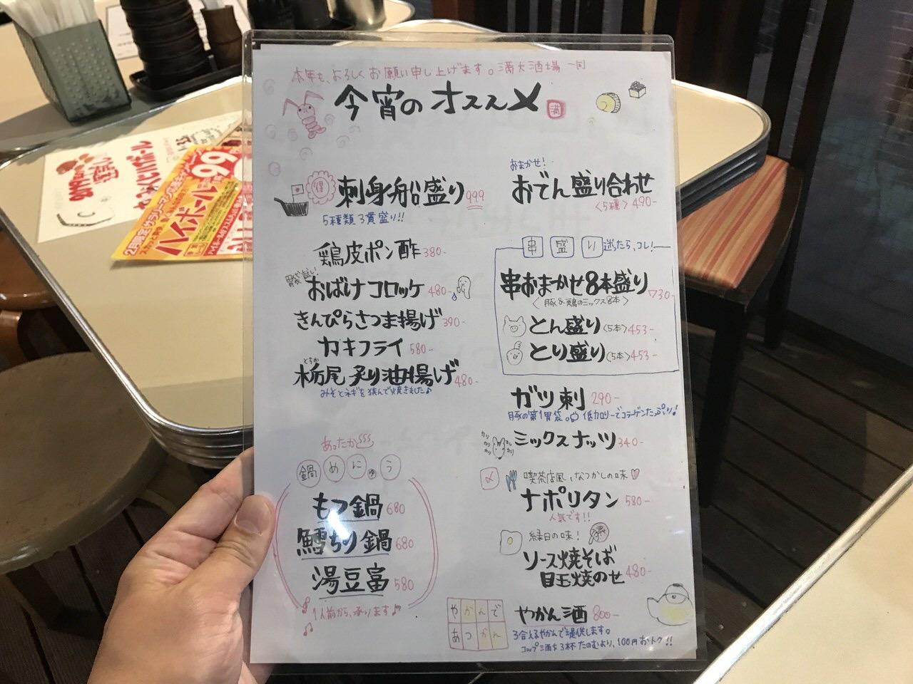 「満天酒場(大森)」メニュー4