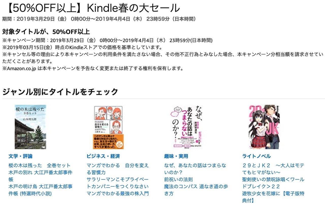 【Kindleセール】10,000冊以上が対象!50%OFF以上「Kindle春の大セール」(4/4まで)