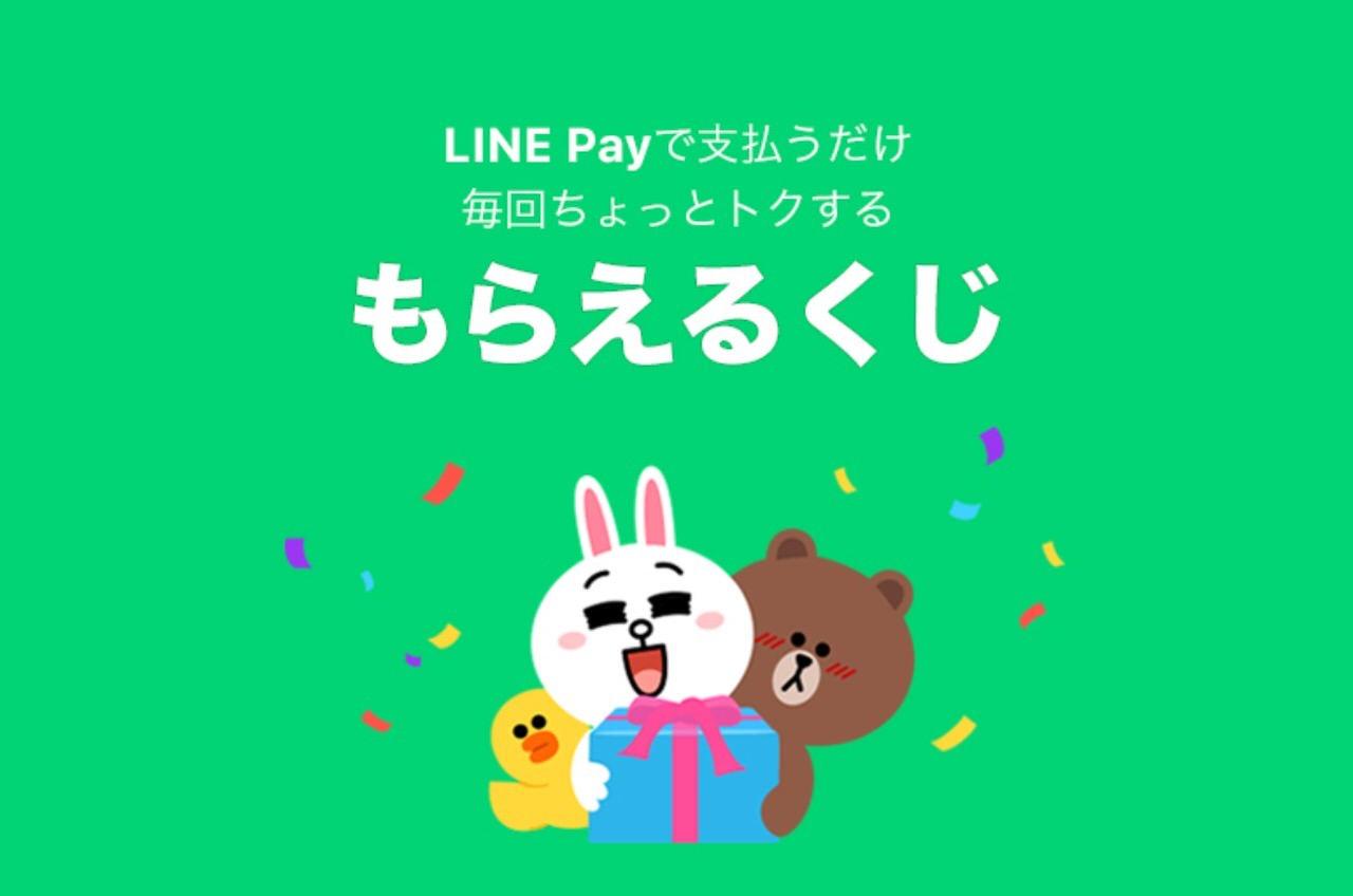 【LINE Pay】100円以上の支払いで1円~200円が当たる「もらえるくじ」キャンペーン(4/30まで)