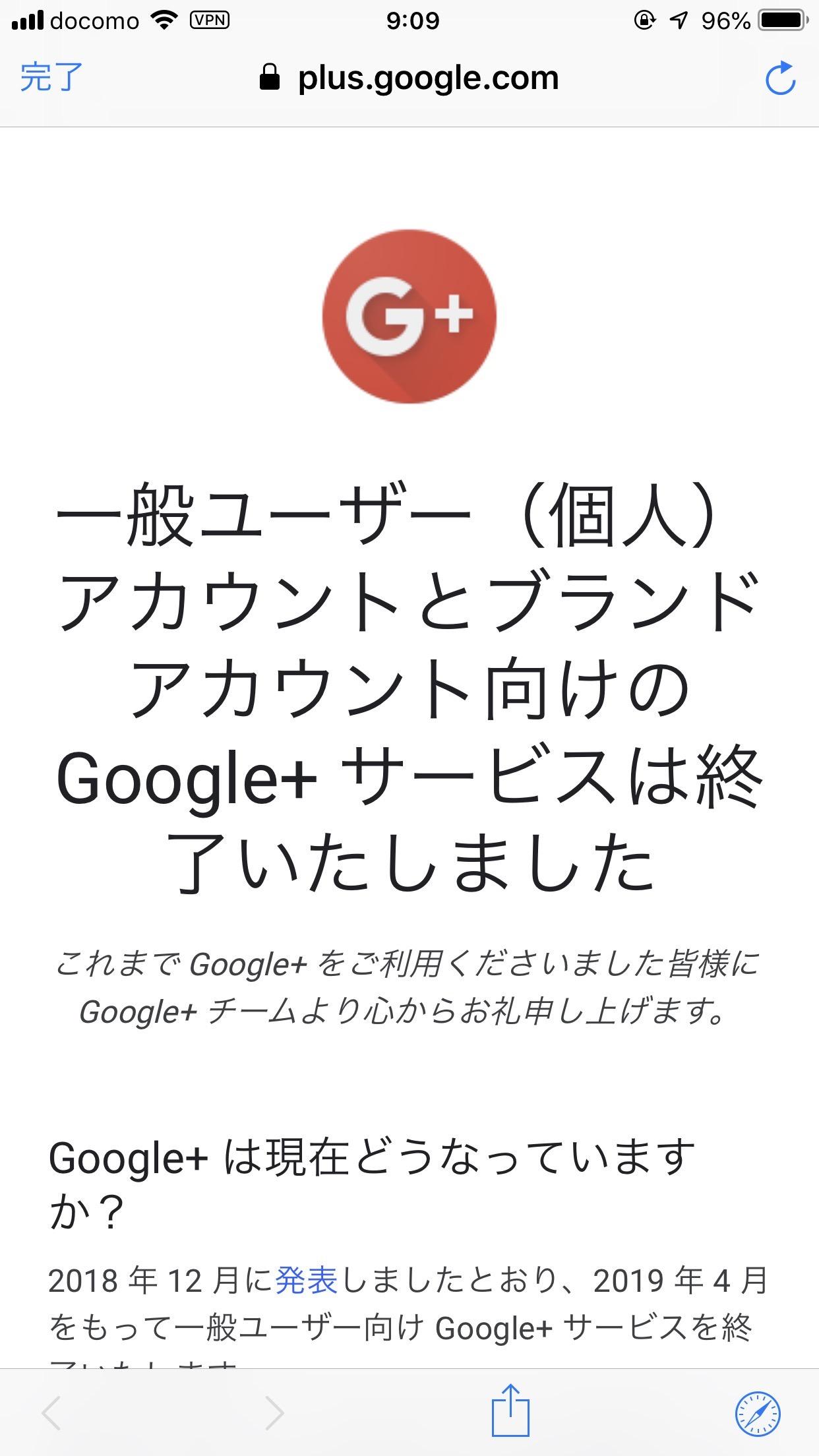 「Google+」2019年4月2日でサービス終了