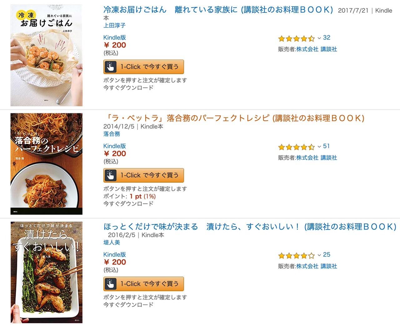 【Kindleセール】対象は178冊「春のレシピ本200円均一祭り」(4/30まで)
