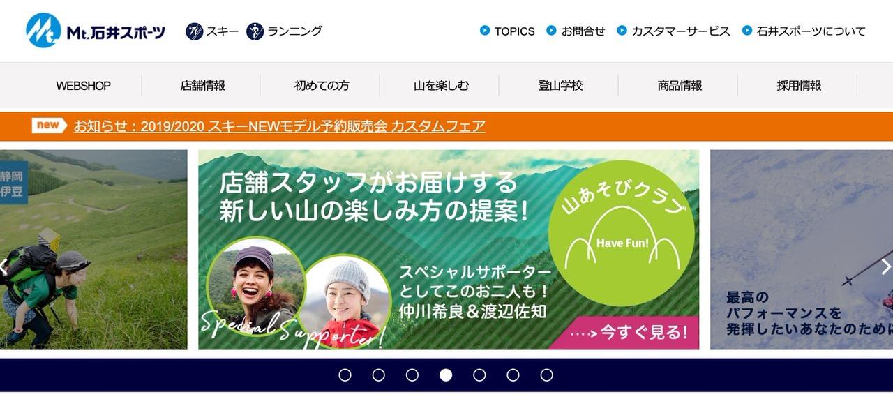 ヨドバシ、登山用品店のICI石井スポーツを買収