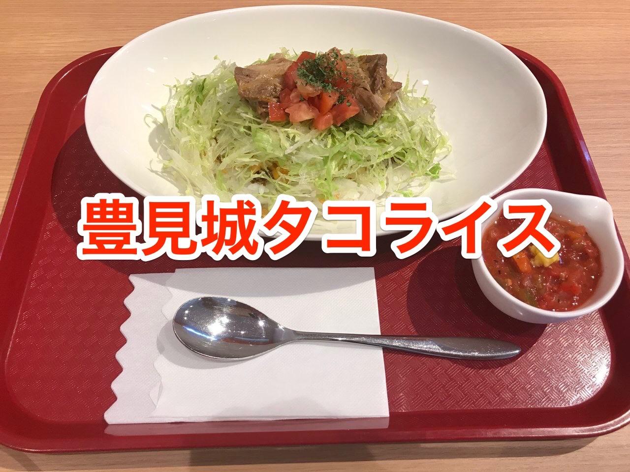 「豊見城タコライス」沖縄でタコライス【駐車場&メニュー】