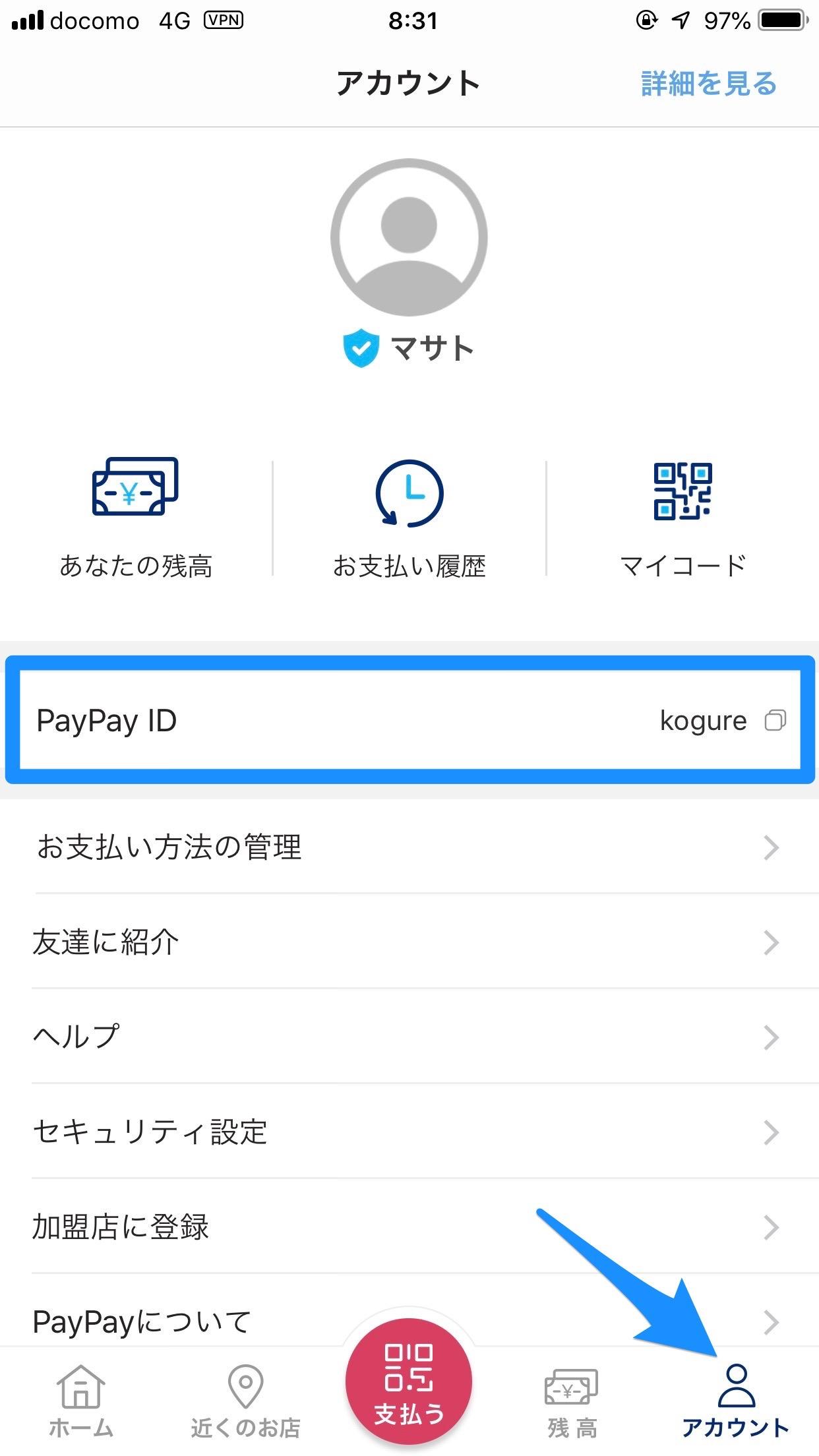 【PayPay】送金可能な「PayPay ID」