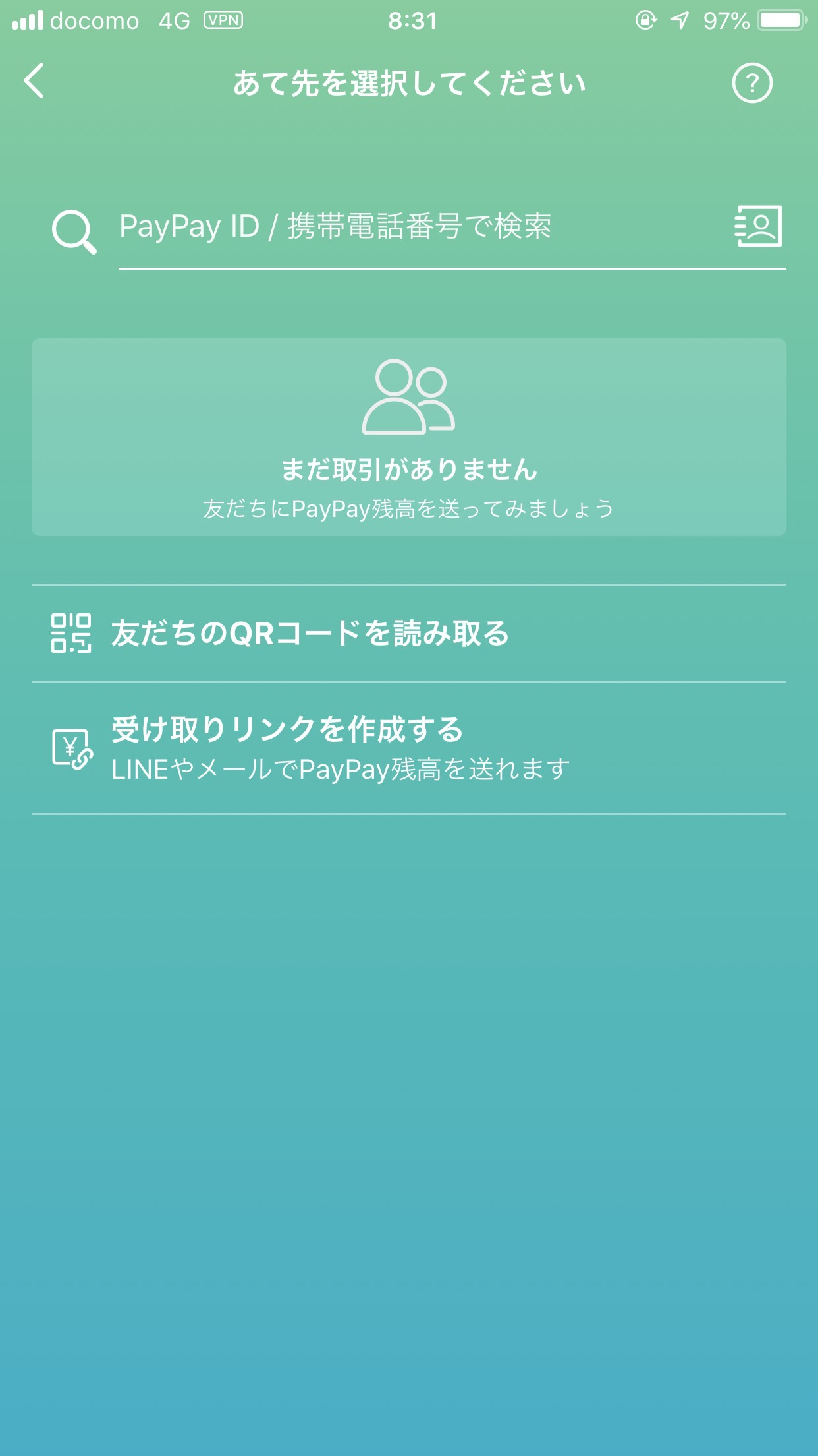 【PayPay】送金可能な「PayPay ID」3