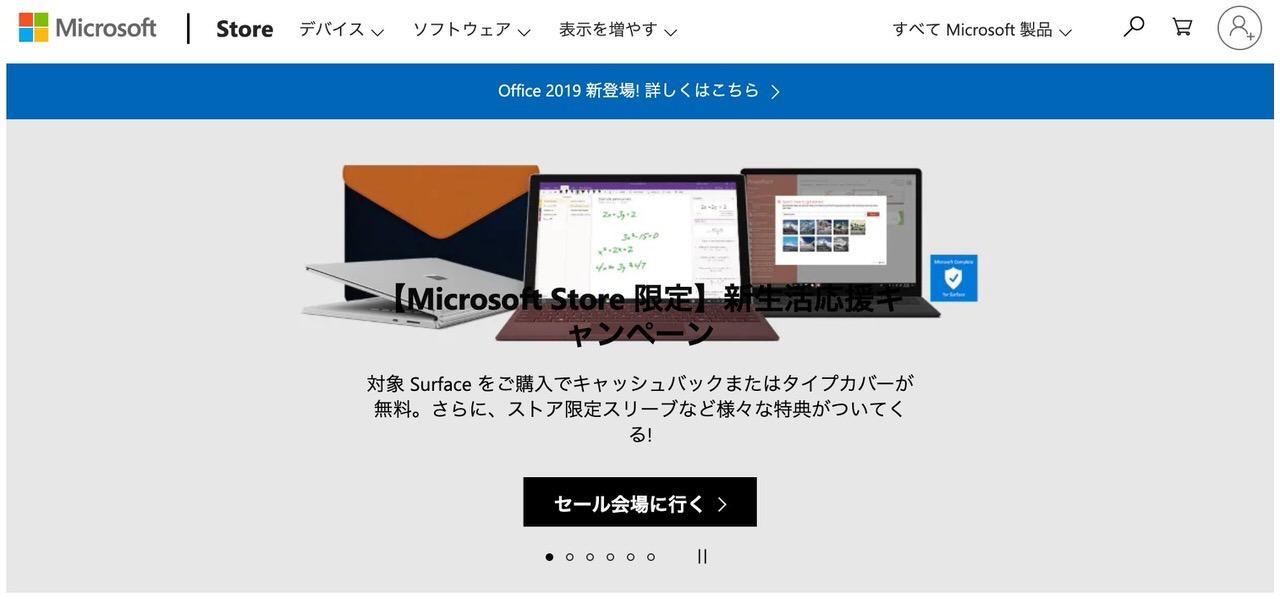 「Microsoft Store」電子書籍の販売を終了し全額返金へ 〜電子書籍は読むためのライセンス購入であるという話