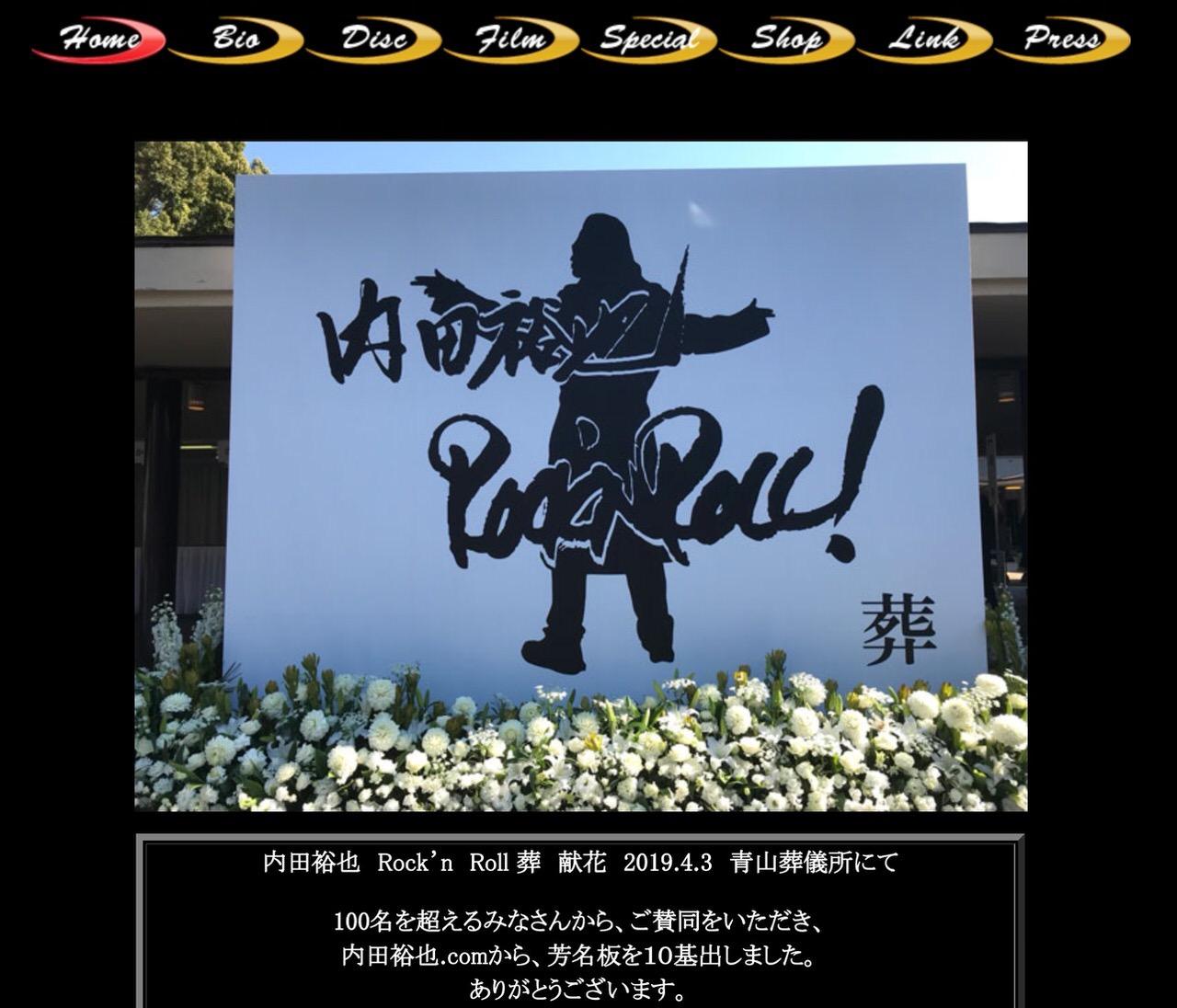 内田裕也ロックンロール葬での内田也哉子の謝辞「don't rest in peace just Rock'n Roll!」