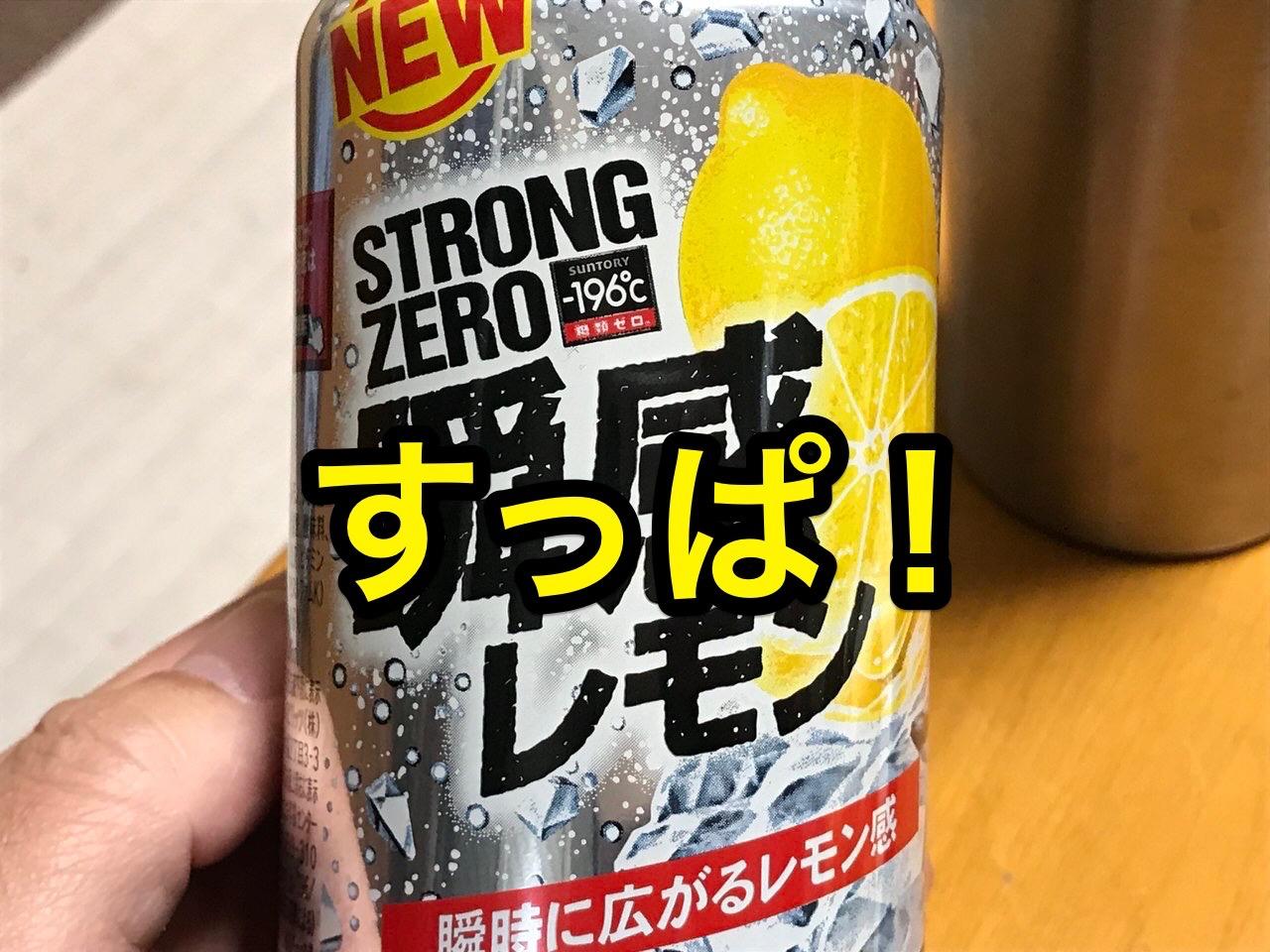 【ストロングゼロ】「瞬感レモン」が驚くほど酸っぱい!!!【感想】