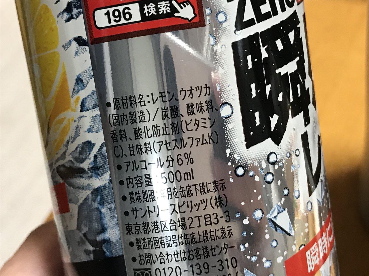 【ストロングゼロ】「瞬感レモン」3