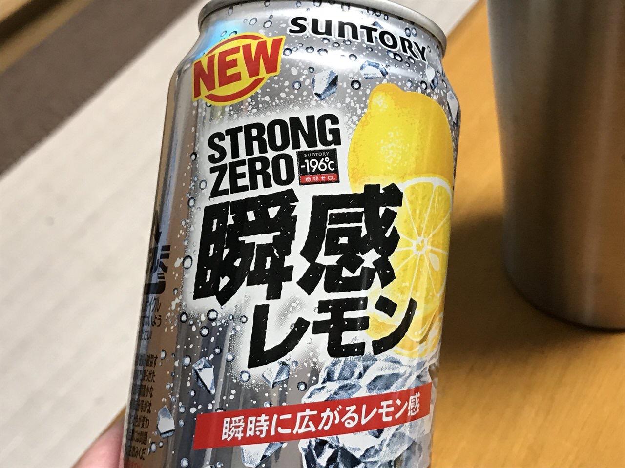 【ストロングゼロ】「瞬感レモン」2