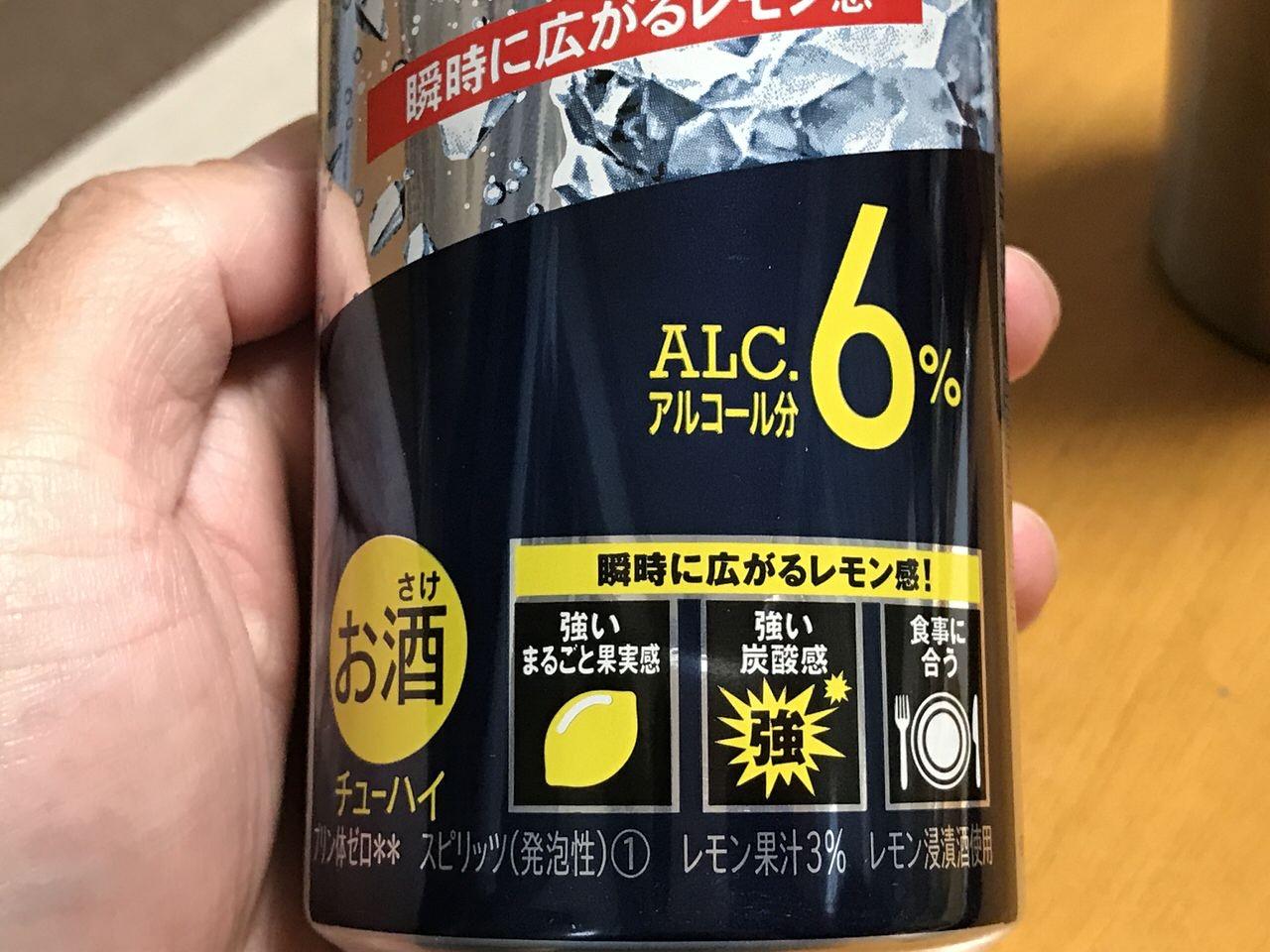 【ストロングゼロ】「瞬感レモン」1