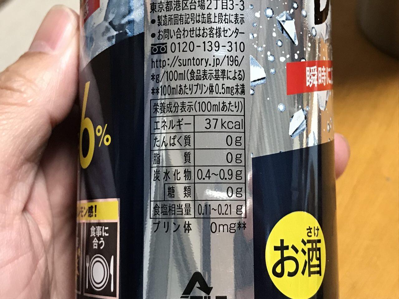 【ストロングゼロ】「瞬感レモン」5
