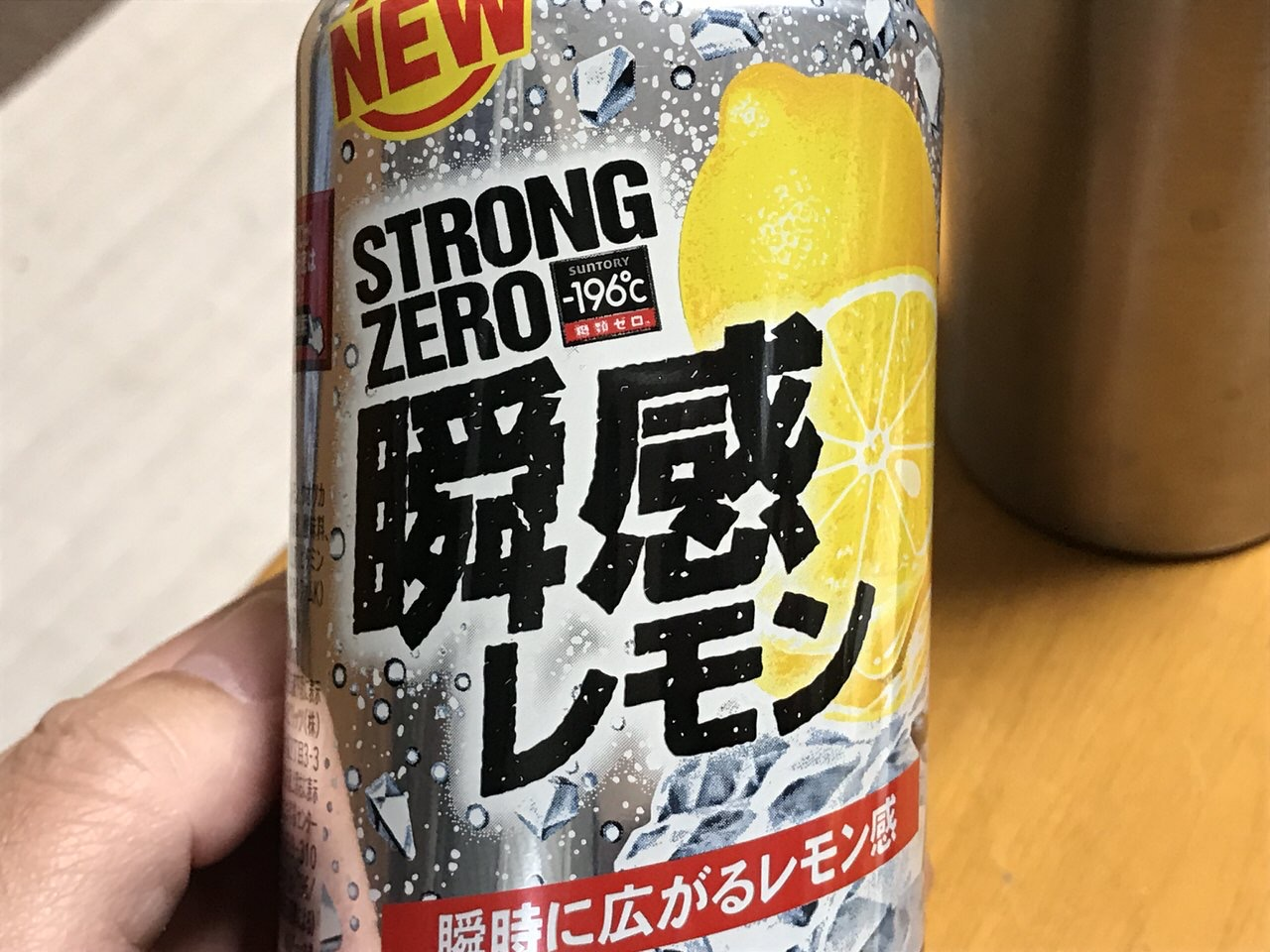 【ストロングゼロ】「瞬感レモン」4