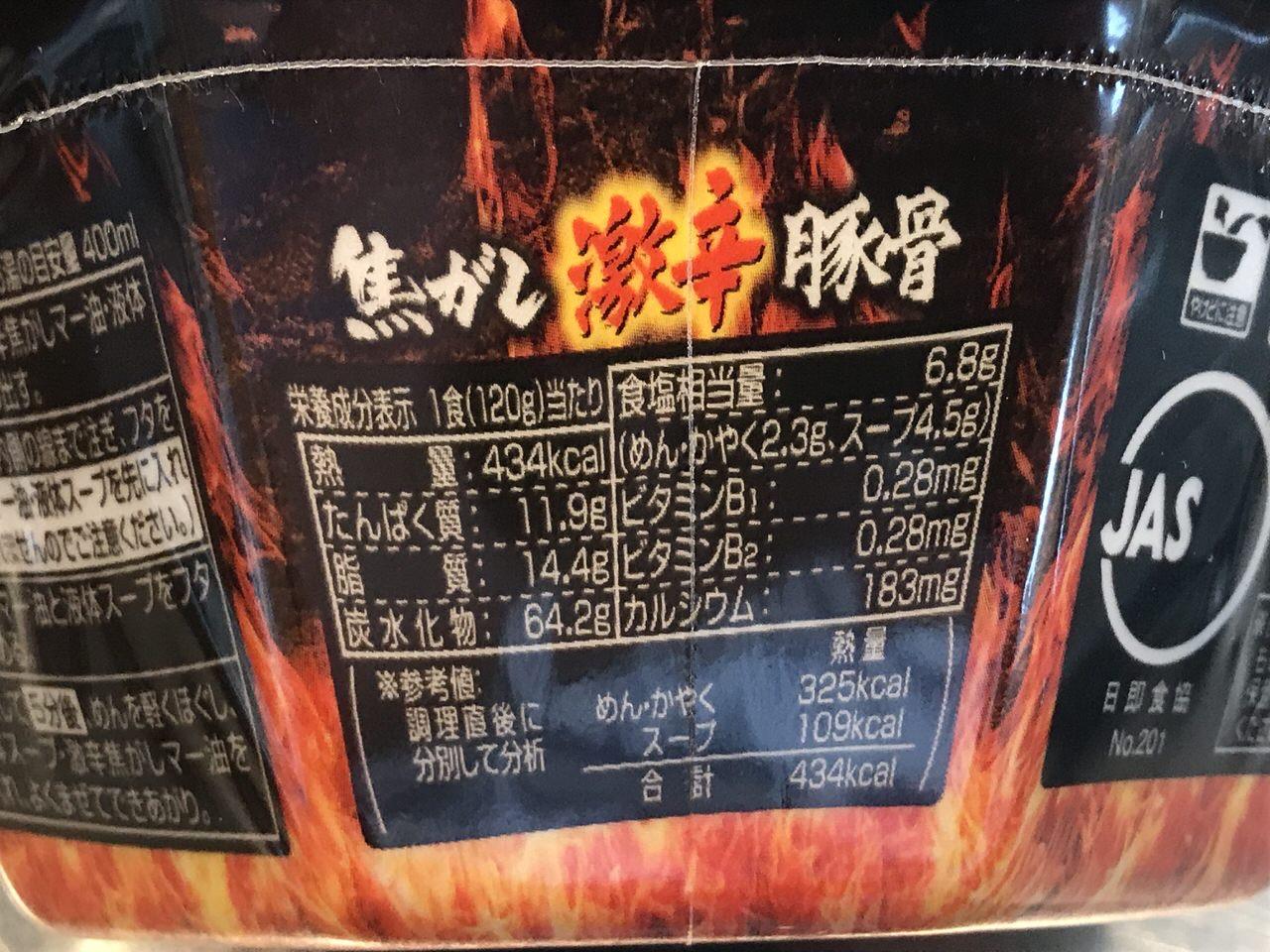 「日清ラ王 焦がし激辛豚骨」7