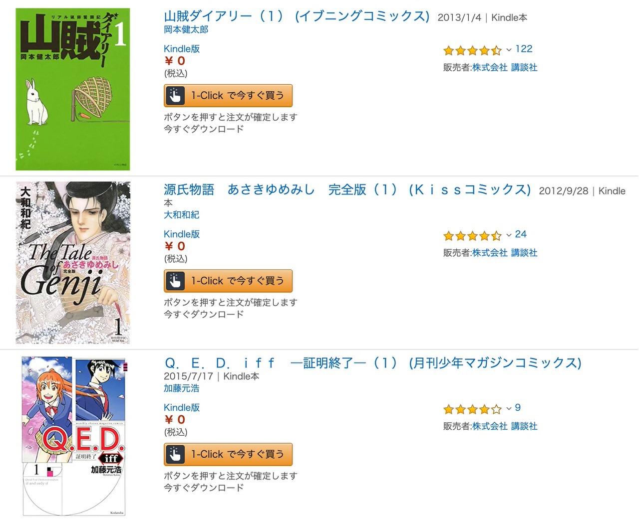 【Kindleセール】0円〜「楽して頭が良くなるマンガ祭り」(4/11まで)