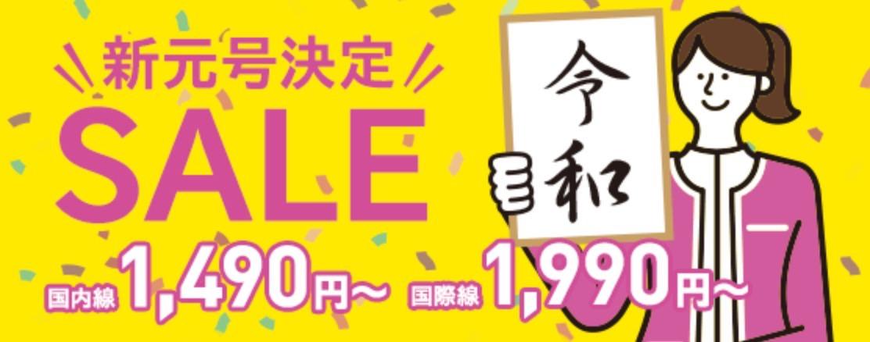 【ピーチ】国内線1,490円〜・国際線1,990円〜新元号決定!!「令和」セール開催中(4/7まで)