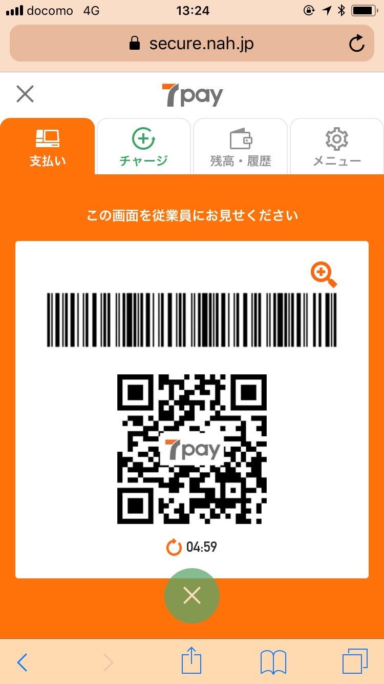 【セブン&アイ】スマホ決済サービス「7pay(セブンペイ)」2019年7月開始と発表