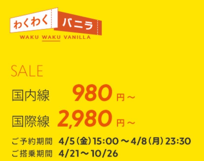 【バニラエア】国内線980円〜・国際線2,980円〜「わくわくバニラ」セールを開催中(4/8まで)