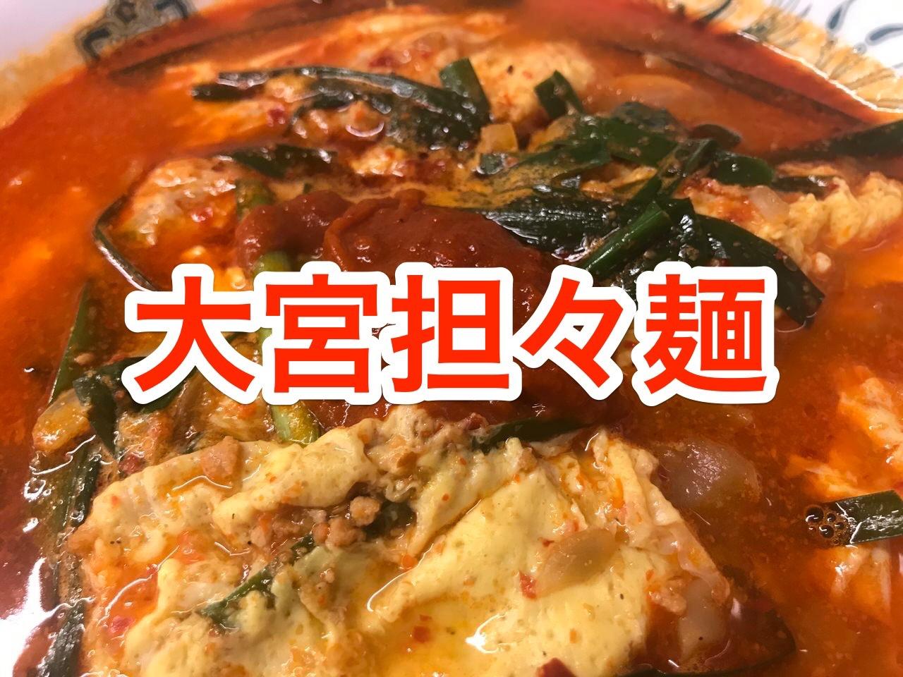 【日高屋】チゲ味噌ラーメンの後継者「大宮担々麺」は辛めがオススメ
