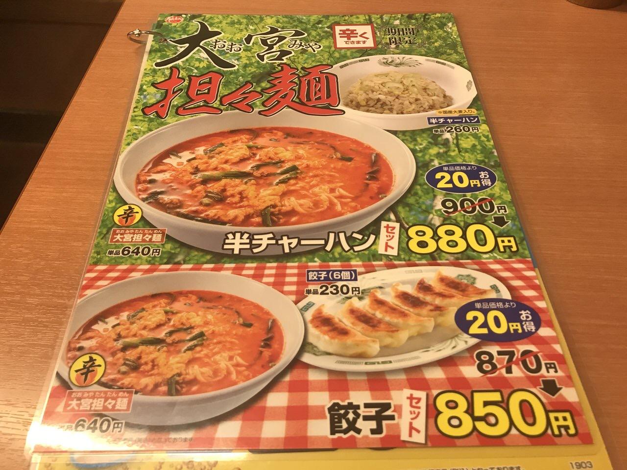 大宮担々麺 メニュー