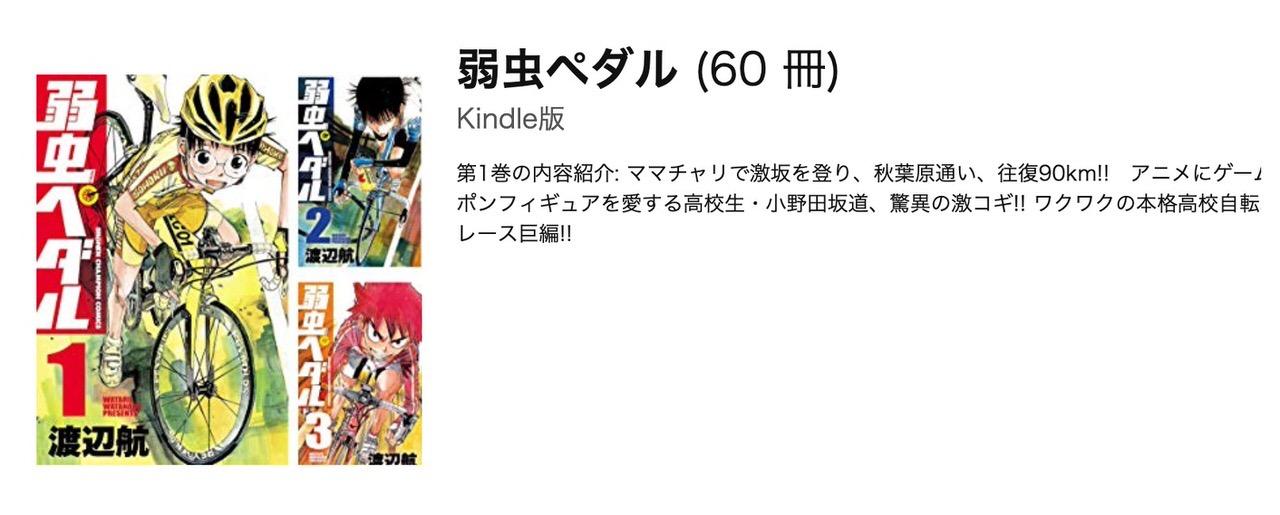 【Kindleセール】「弱虫ペダル」60巻まとめて5,400円になるセールを実施中(4/7まで)