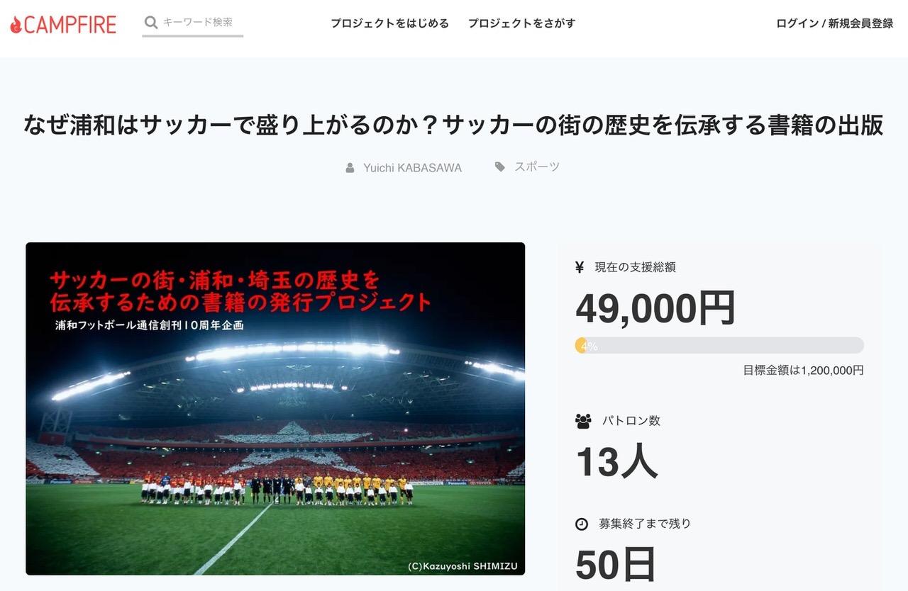 【クラウドファンディング】浦和フットボール通信創刊10周年企画「サッカーの街の歴史を伝承する書籍の出版プロジェクト」