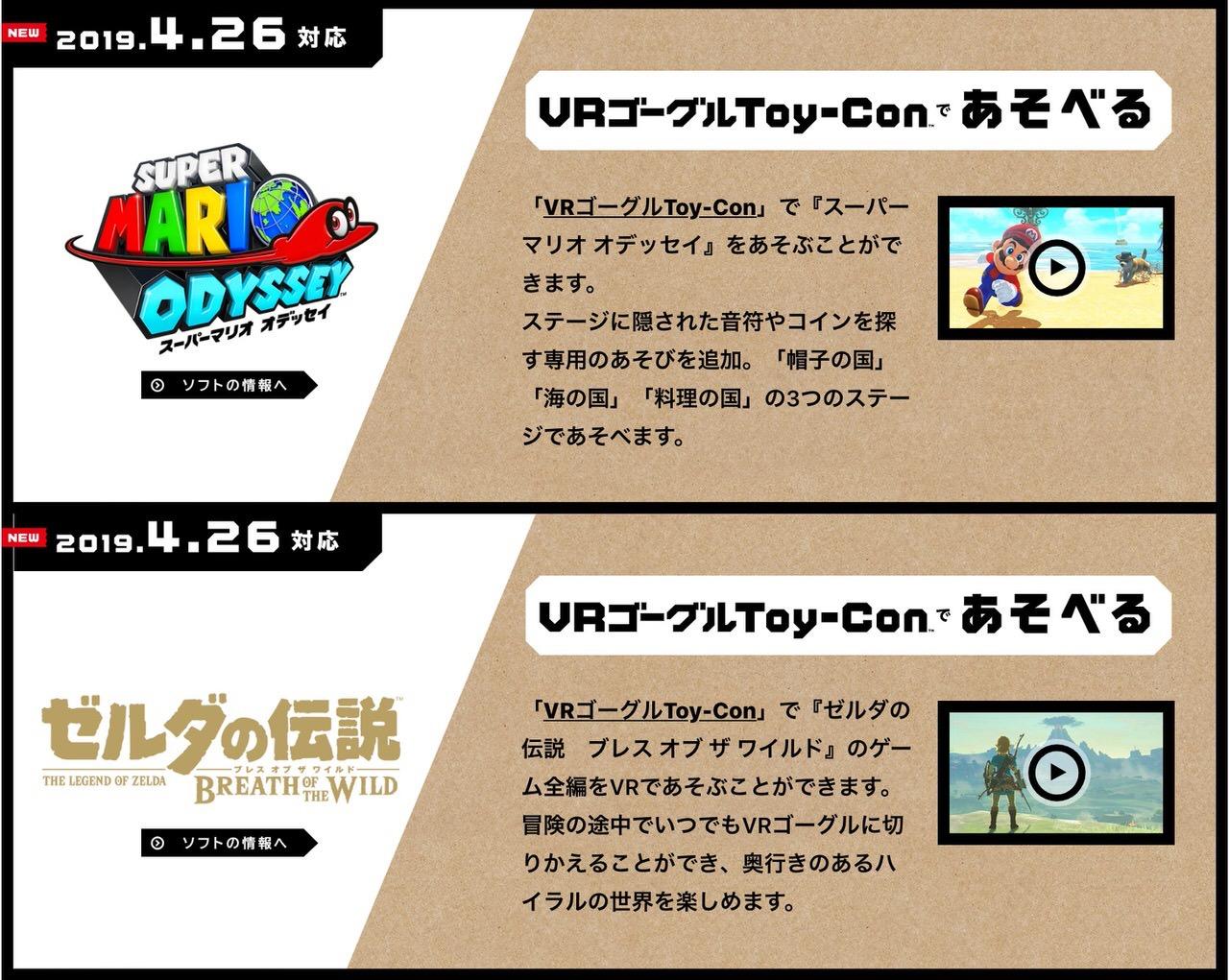 【VRゴーグルToy-Con】「スーパーマリオ オデッセイ」「ゼルダの伝説 ブレス オブ ザ ワイルド」に対応