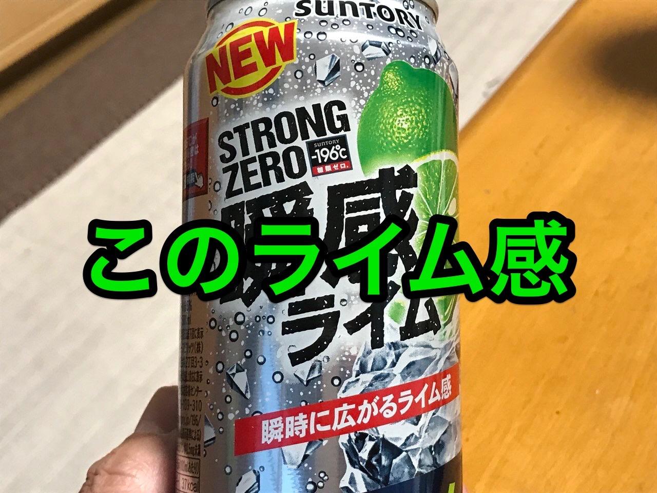 【ストロングゼロ】「瞬感ライム」甘くないライムが美味い!【感想】