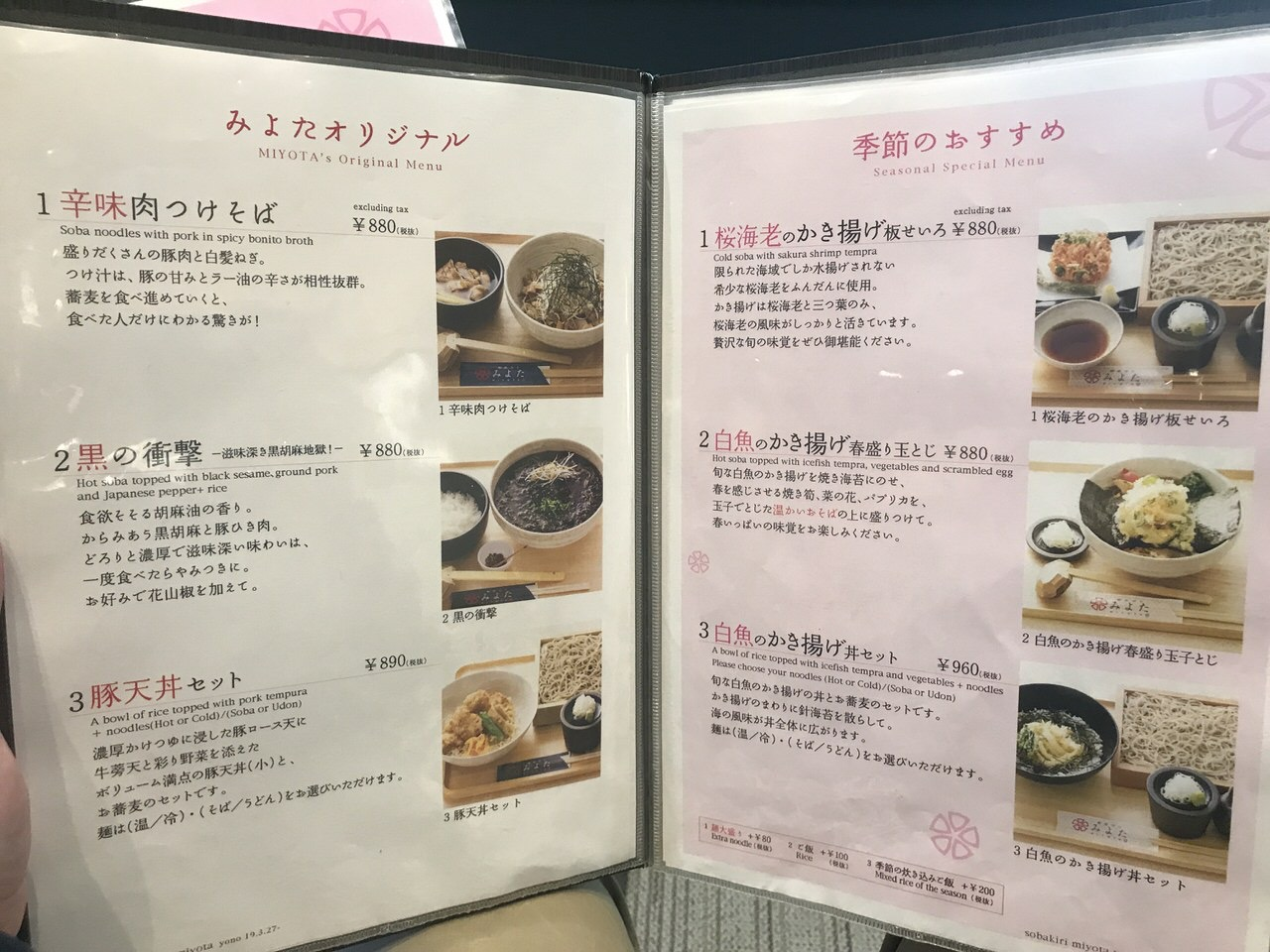蕎麦きり みよた イオンモール与野店 3