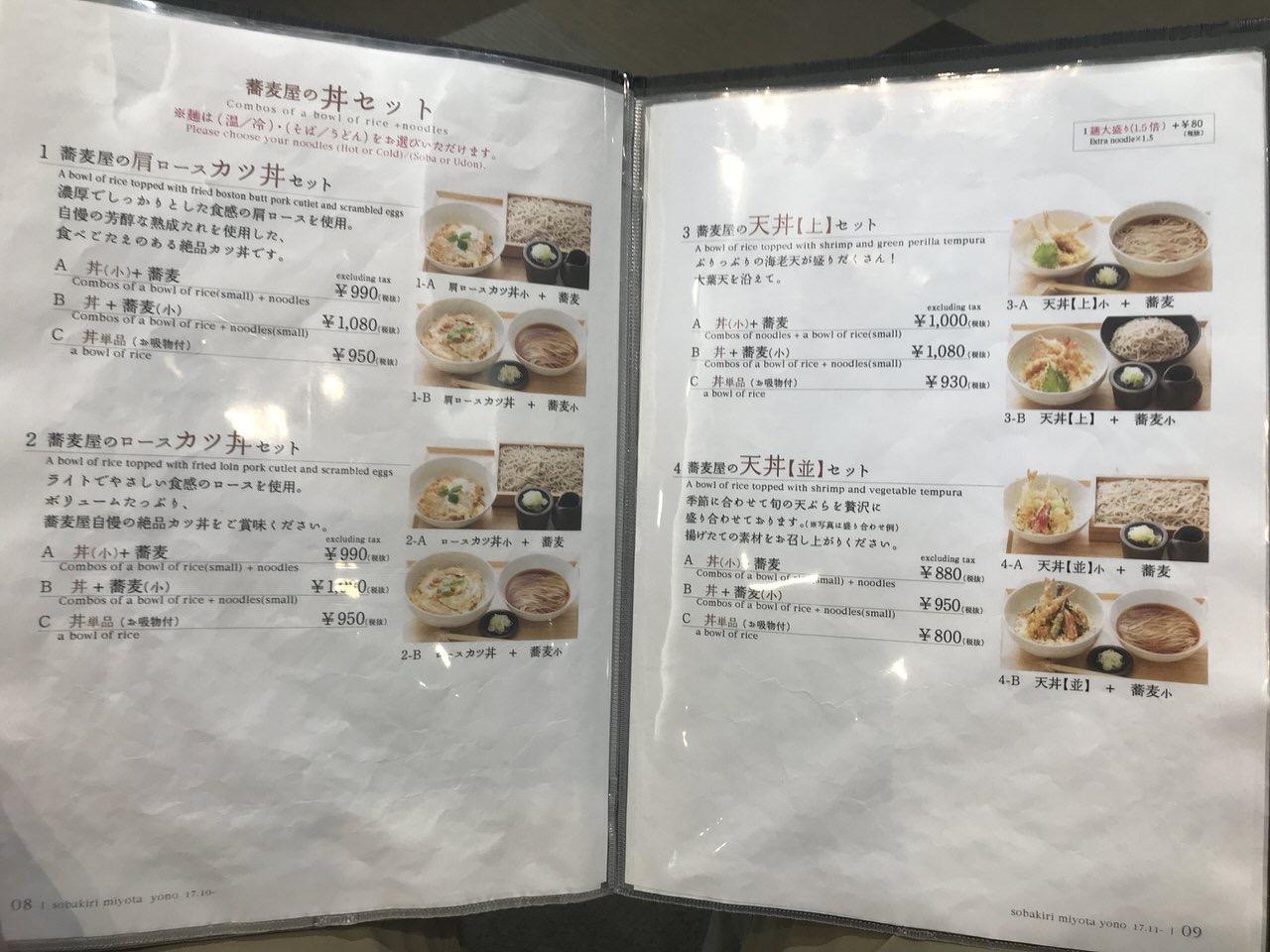 蕎麦きり みよた イオンモール与野店 6