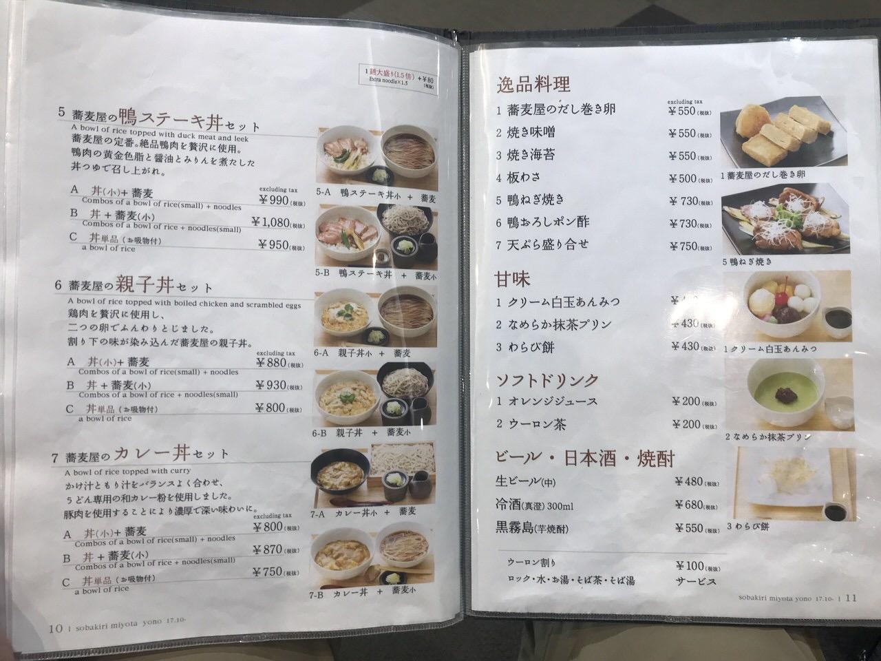 蕎麦きり みよた イオンモール与野店 7