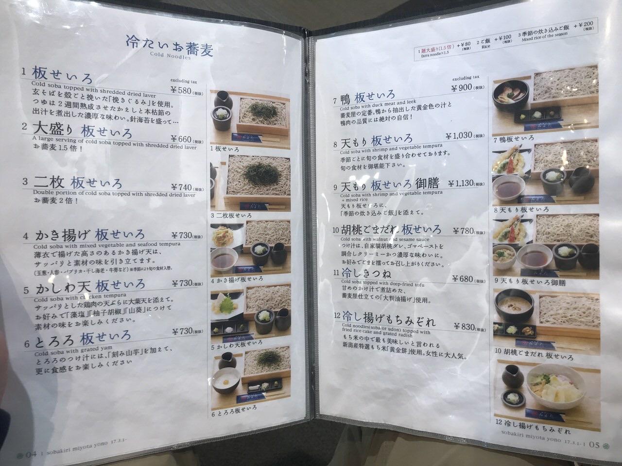 蕎麦きり みよた イオンモール与野店 4