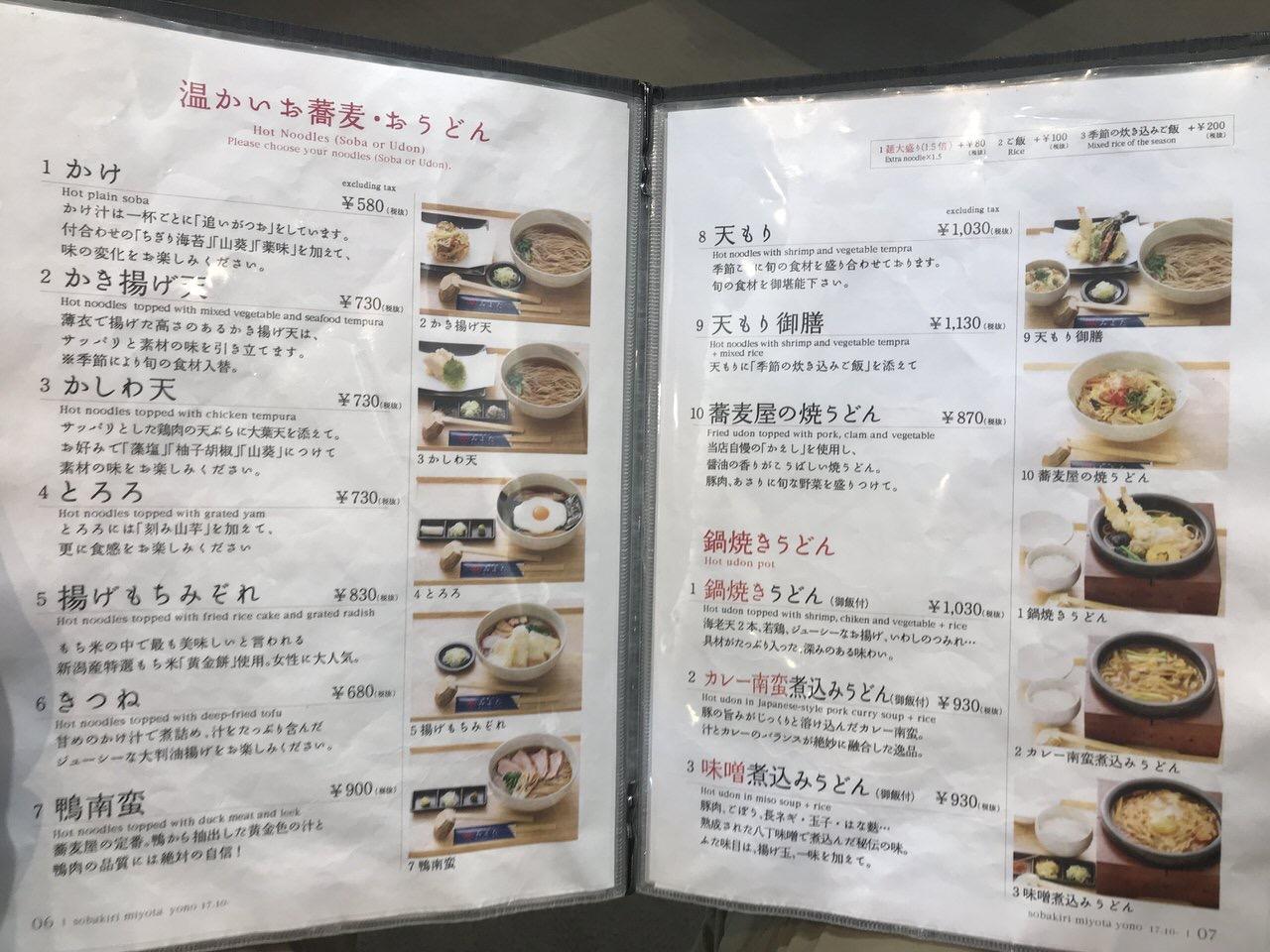 蕎麦きり みよた イオンモール与野店 5