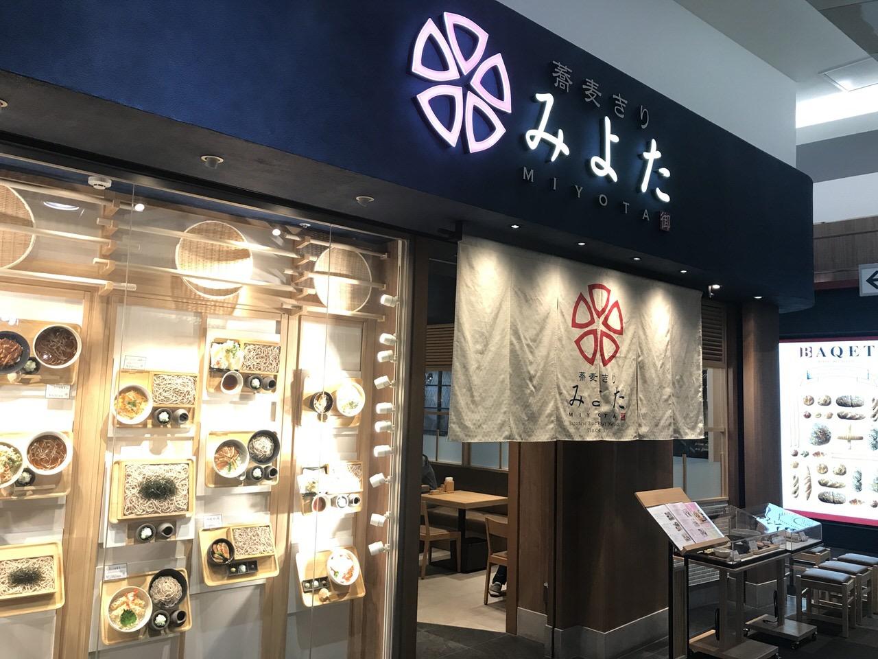 蕎麦きり みよた イオンモール与野店 1