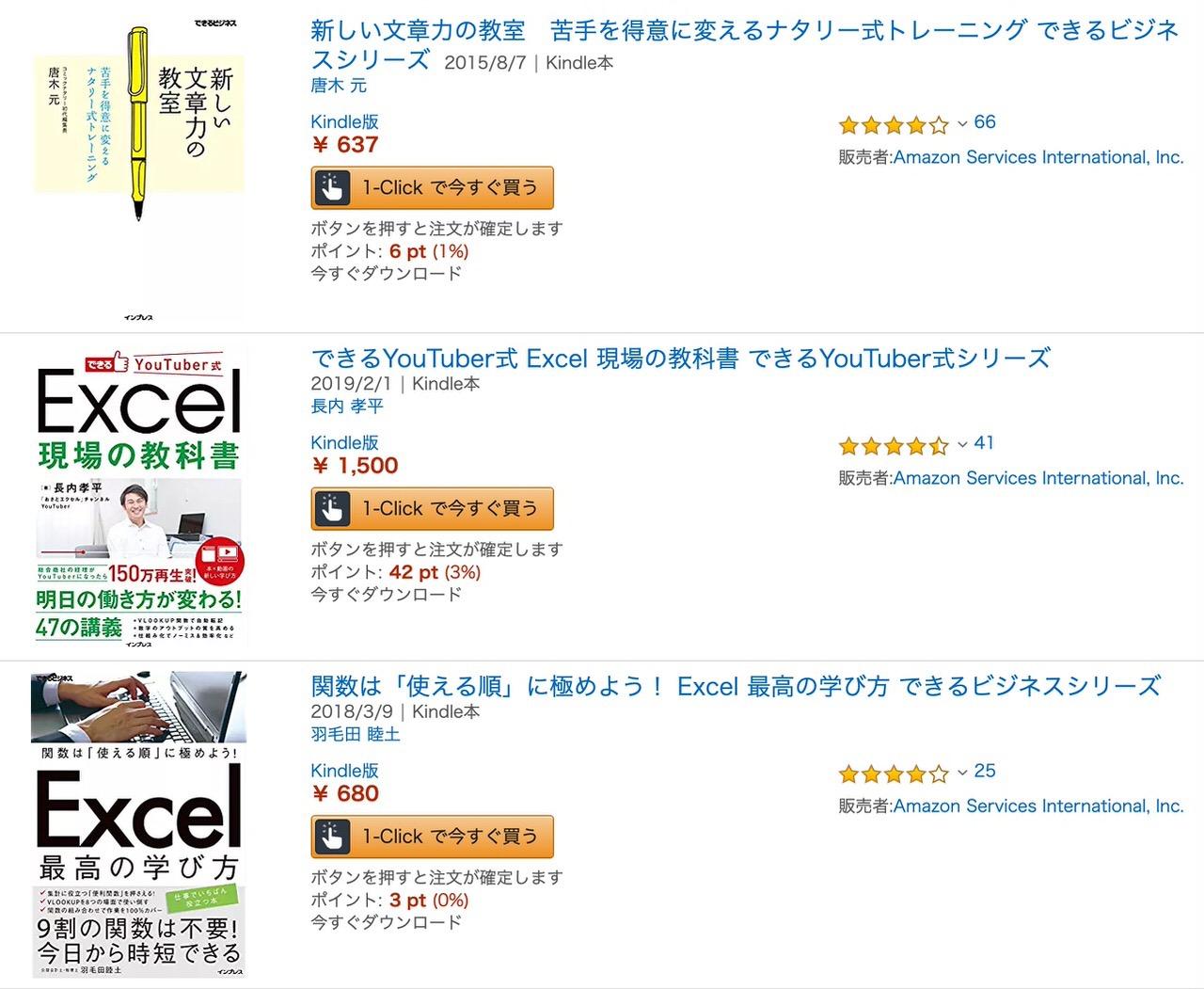 【Kindleセール】178冊が対象「できるシリーズ 25周年記念フェア」開催中(5/9まで)