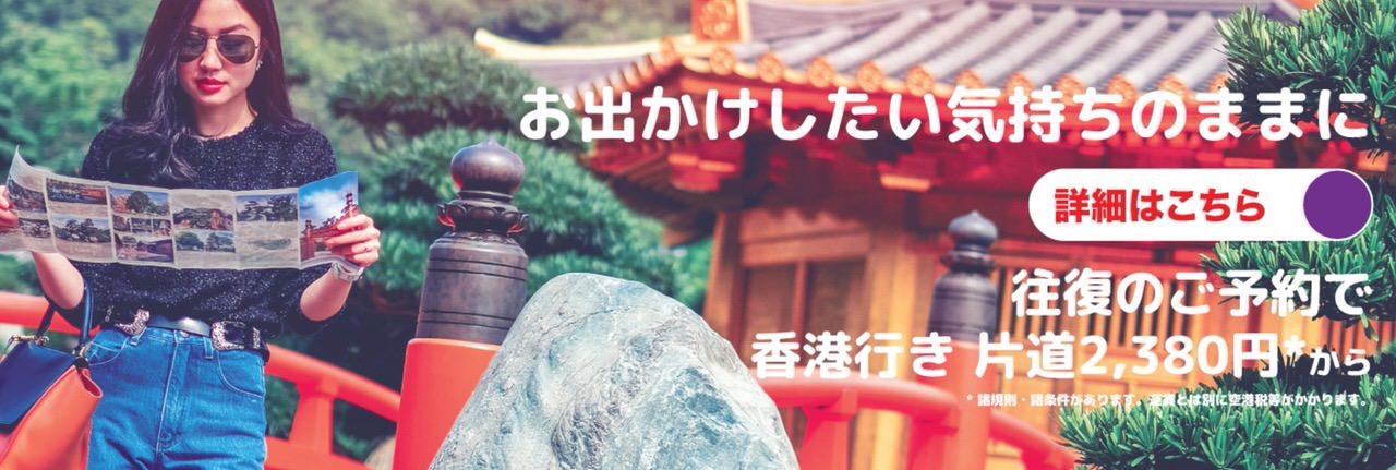 【香港エクスプレス】香港を往復予約で片道2,380円〜となるセール開催中(4/15まで)