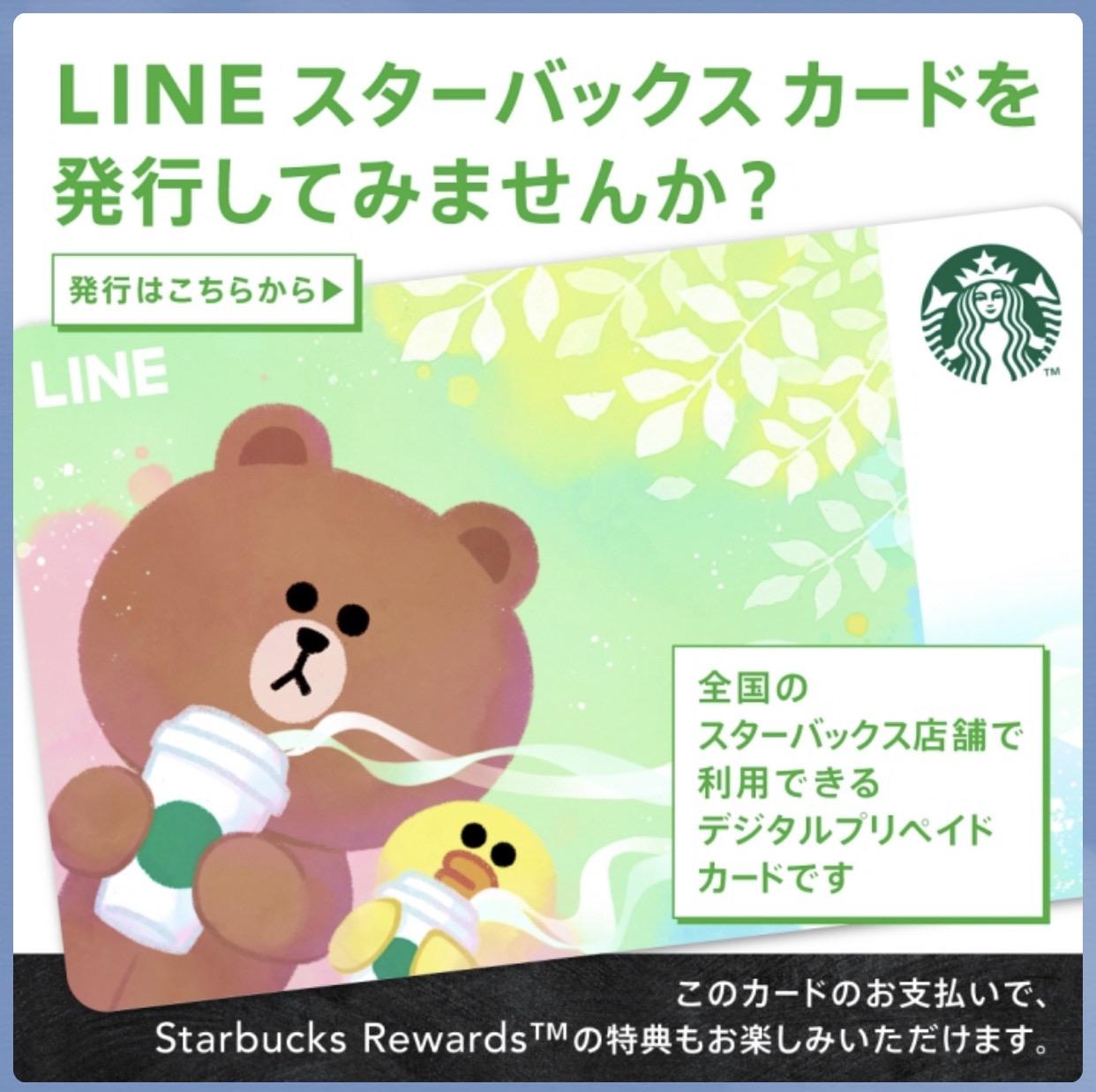 LINEで「スターバックスカード」発行する方法【LINE Payチャージも対応】