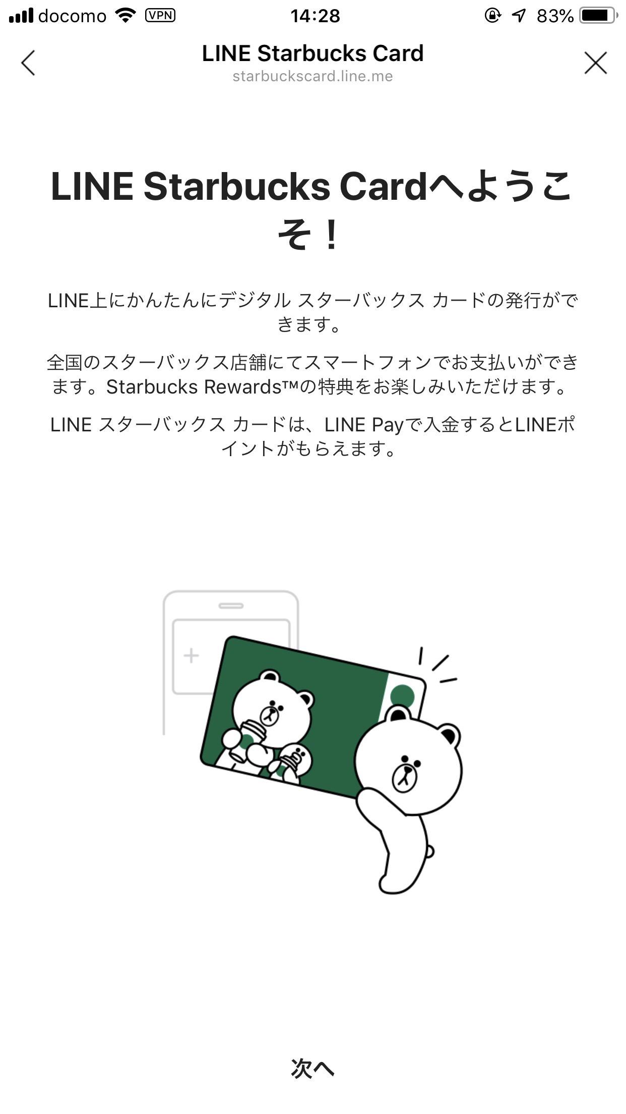 LINEスターバックスカード 6