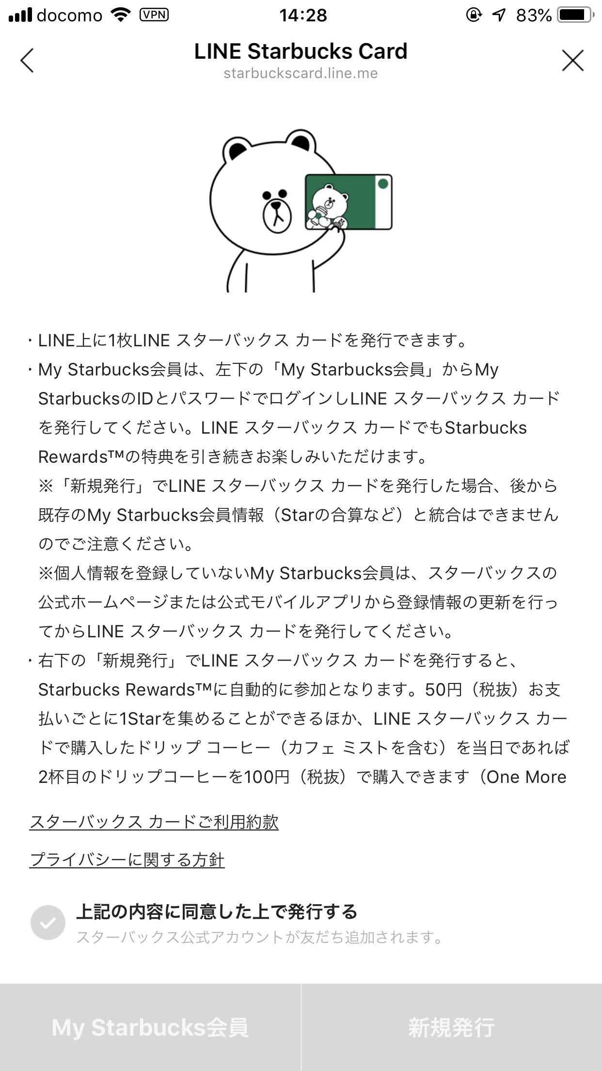 LINEスターバックスカード 7