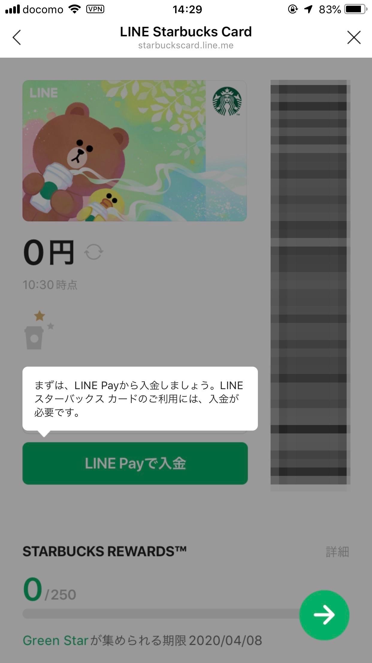 LINEスターバックスカード 10