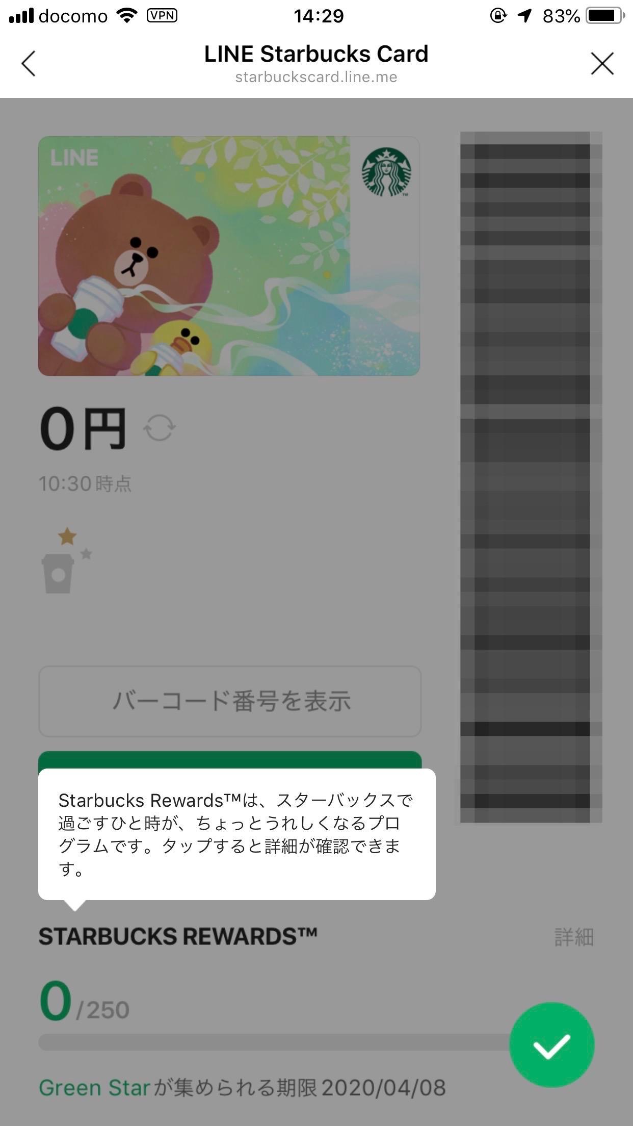 LINEスターバックスカード 12