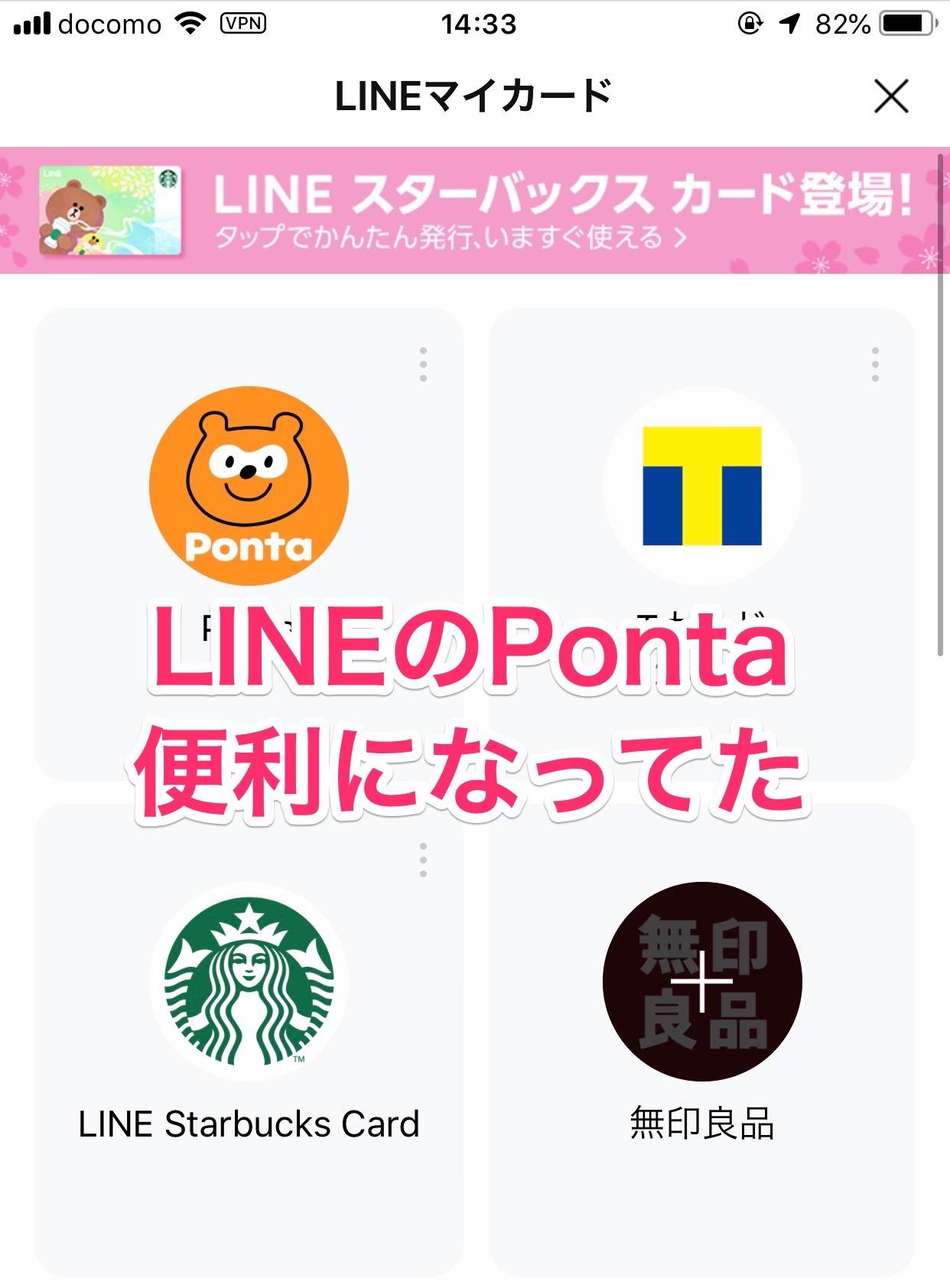 【LINE】マイカードのPontaからコード支払いへの遷移が便利になっていた
