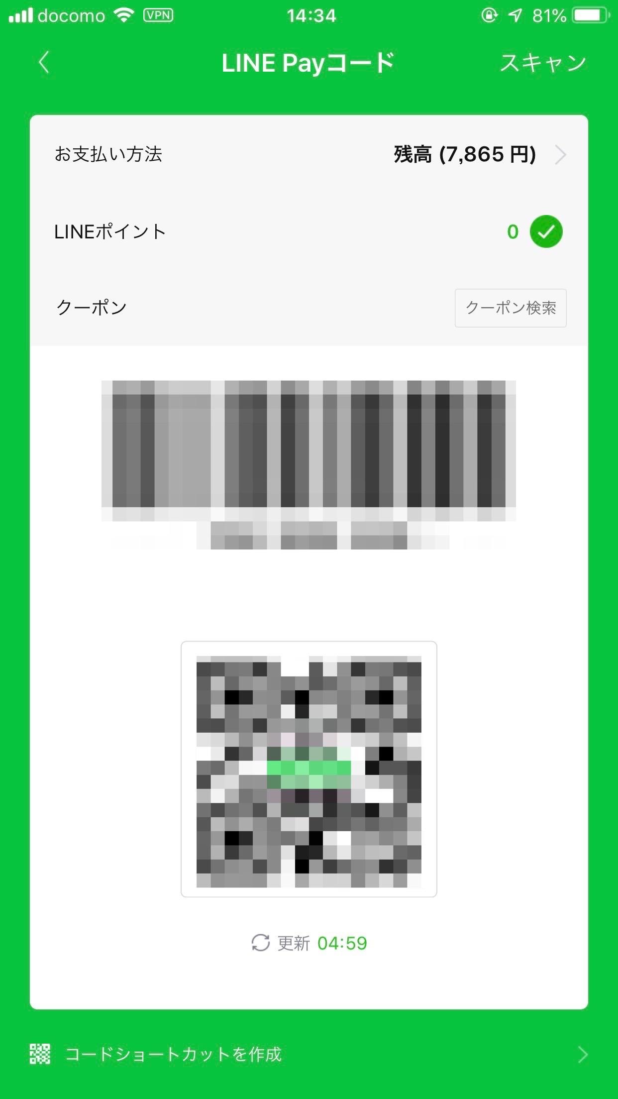 【LINE】マイカードのPontaからコード支払いへの遷移が便利になっていた 2