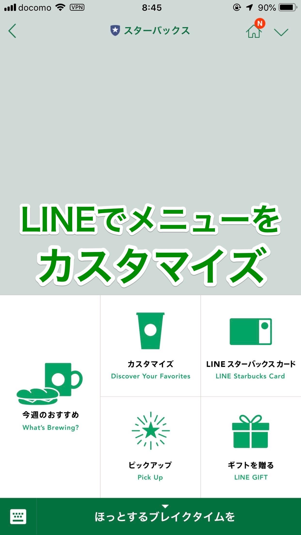 【スターバックス】LINE公式アカウントでカスタマイズのオーダー方法を調べる