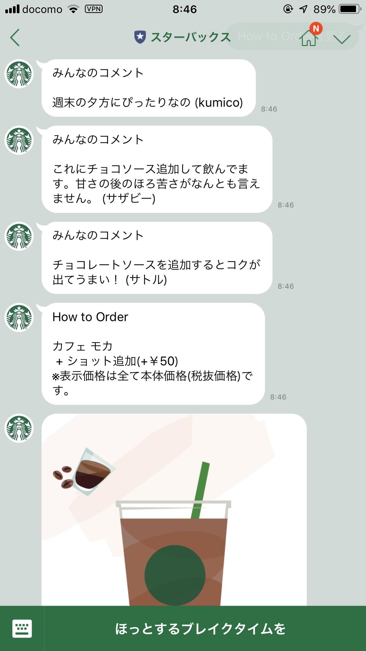 【スターバックス】LINE公式アカウントでカスタマイズのオーダー方法を調べる 6