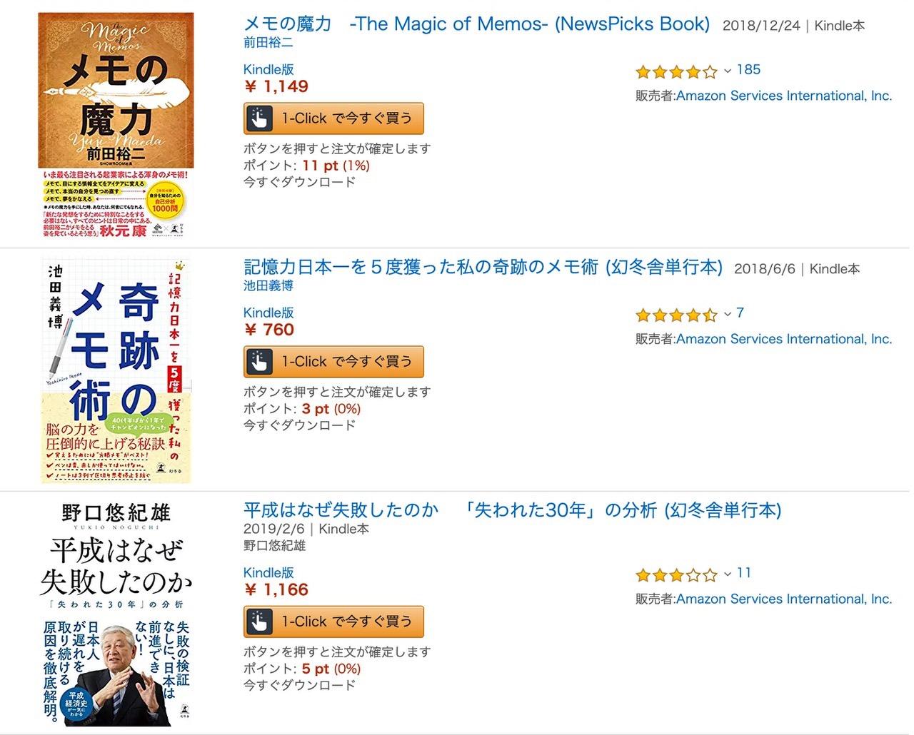 【Kindleセール】幻冬舎の118冊が対象「新リーダーの教科書フェア」開催中(4/18まで)
