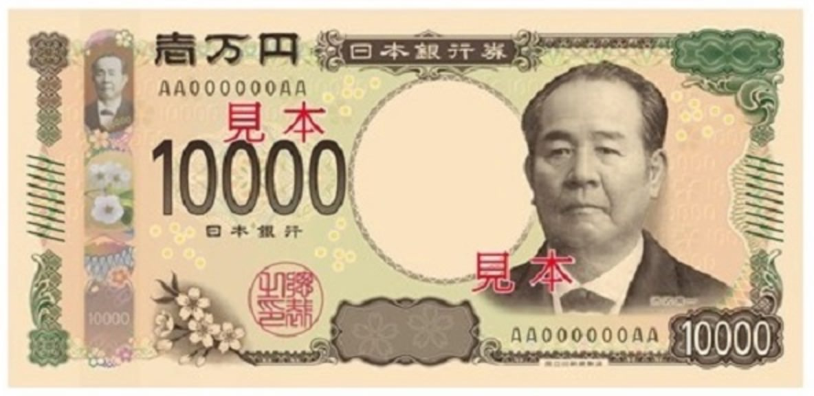 10,000円 渋沢栄一