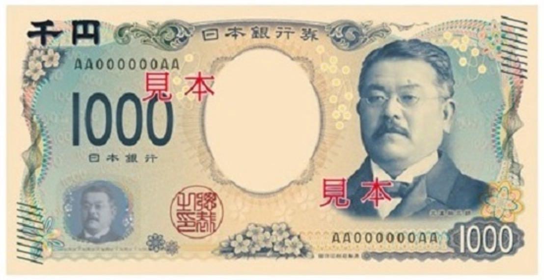 1,000円 北里柴三郎